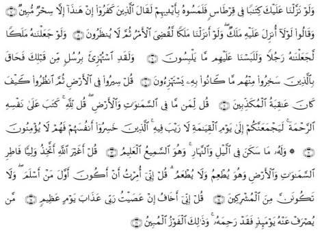Al-An'am-7-16